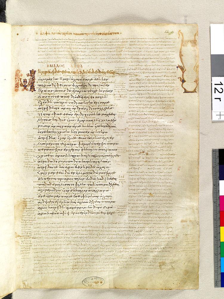 Venetus_a_folio_12r